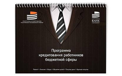 Презентация для Национального банка сбережений