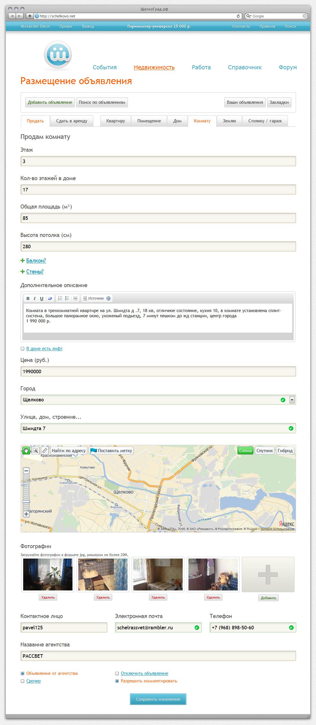 Щелково сайт города онлайн: расписания и адреса в г ...